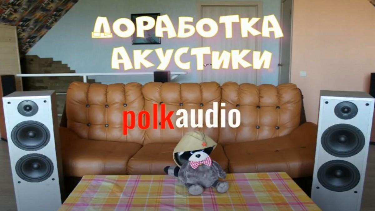 Доработка акустики PolkAudio