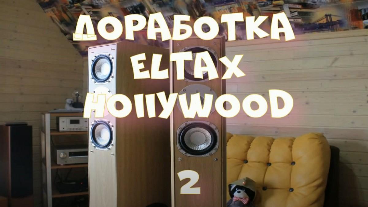 Доработка акустики Eltax Hollywood