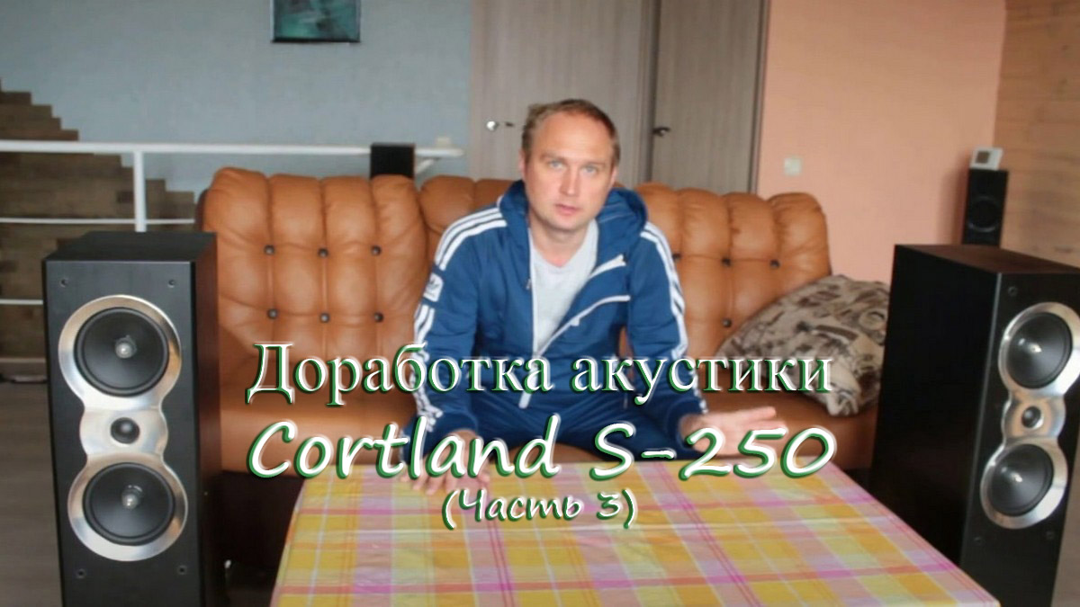 Доработка акустики Cortland S-250