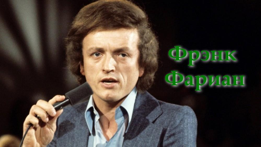 Фрэнк Фариан