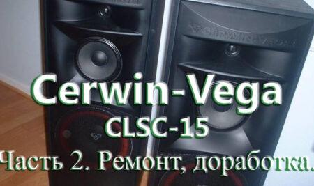 Cerwin-Vega CLSC-15. Часть 2. Ремонт, доработка.