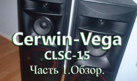 Cerwin-Vega CLSC-15. Часть 1. Обзор.