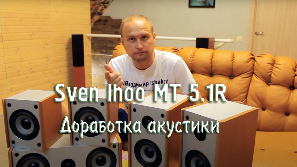Доработка акустики Sven Ihoo MT 5.1R