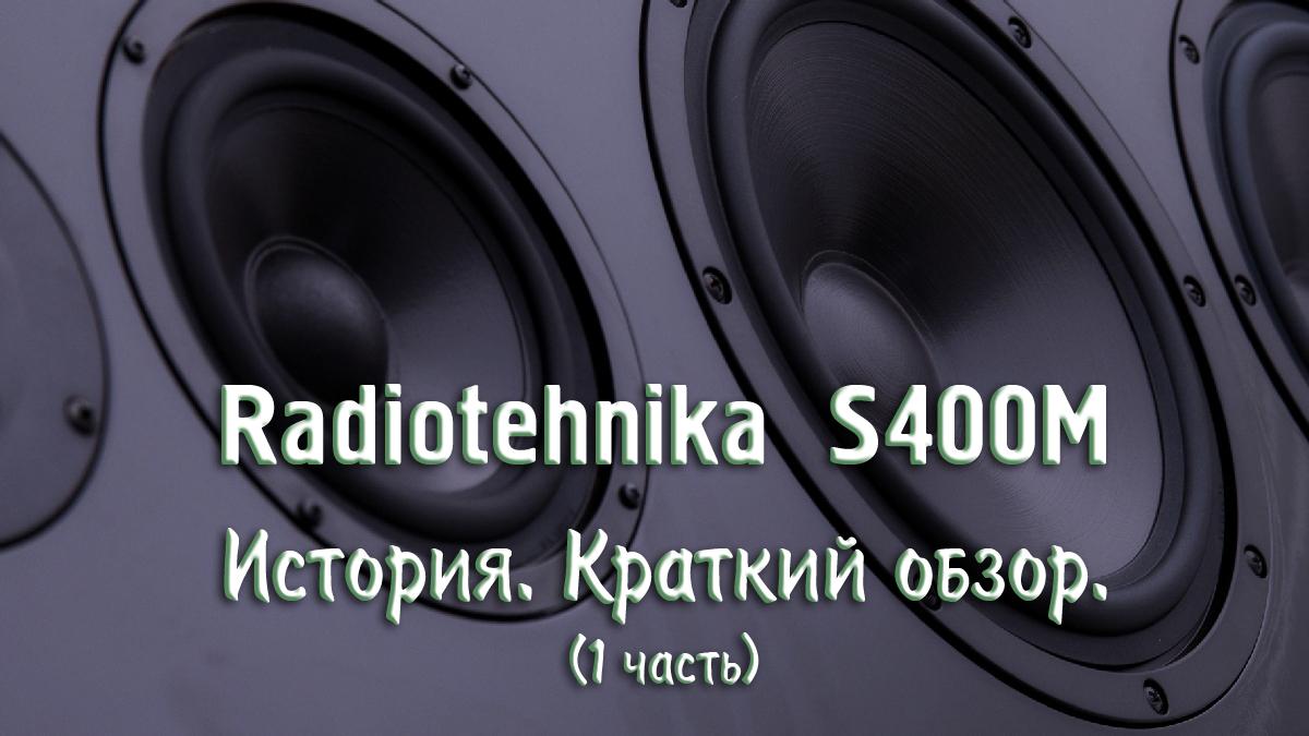 RadiotehnikaS400M. Часть 1. История. Обзор.