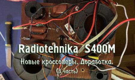 RadiotehnikaS-400M. Часть 3. Кроссоверы