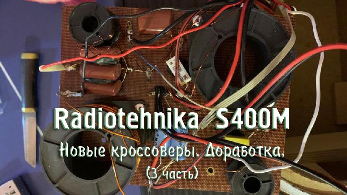 Акустика Radiotehnika S400M. Кроссоверы