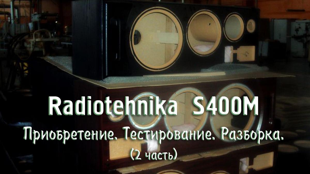 Radiotehnika S400M Приобретение. Тестирование. Разборка.