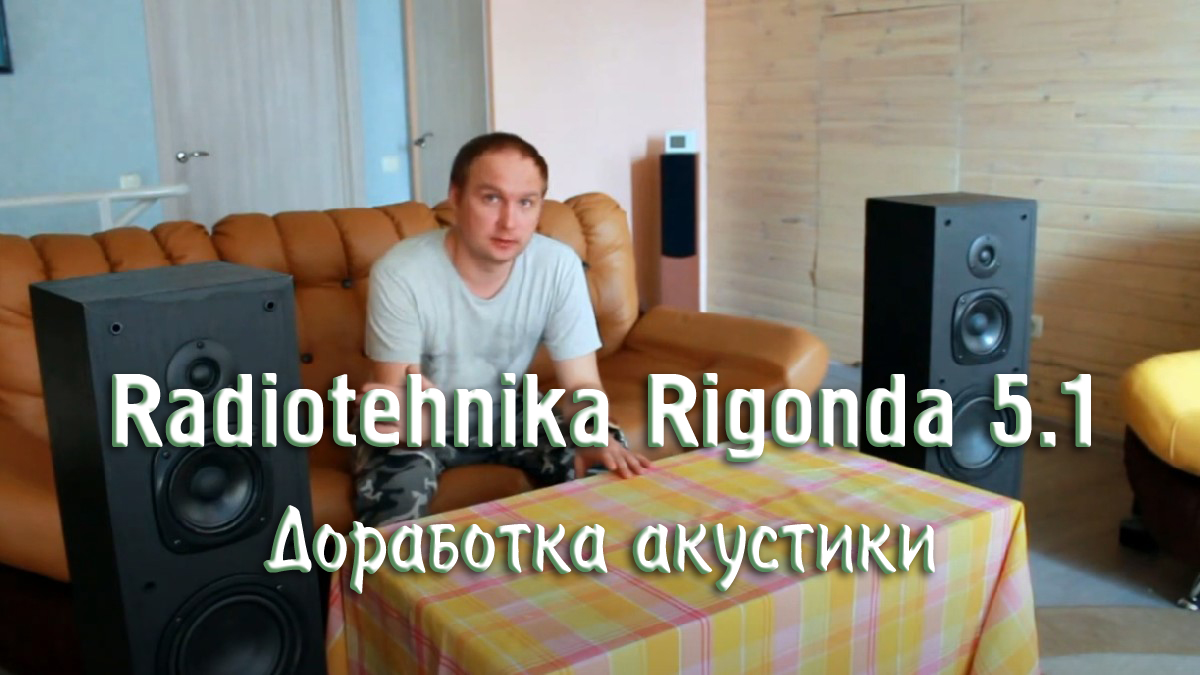 Доработка Radiotehnika Rigonda 5.1.
