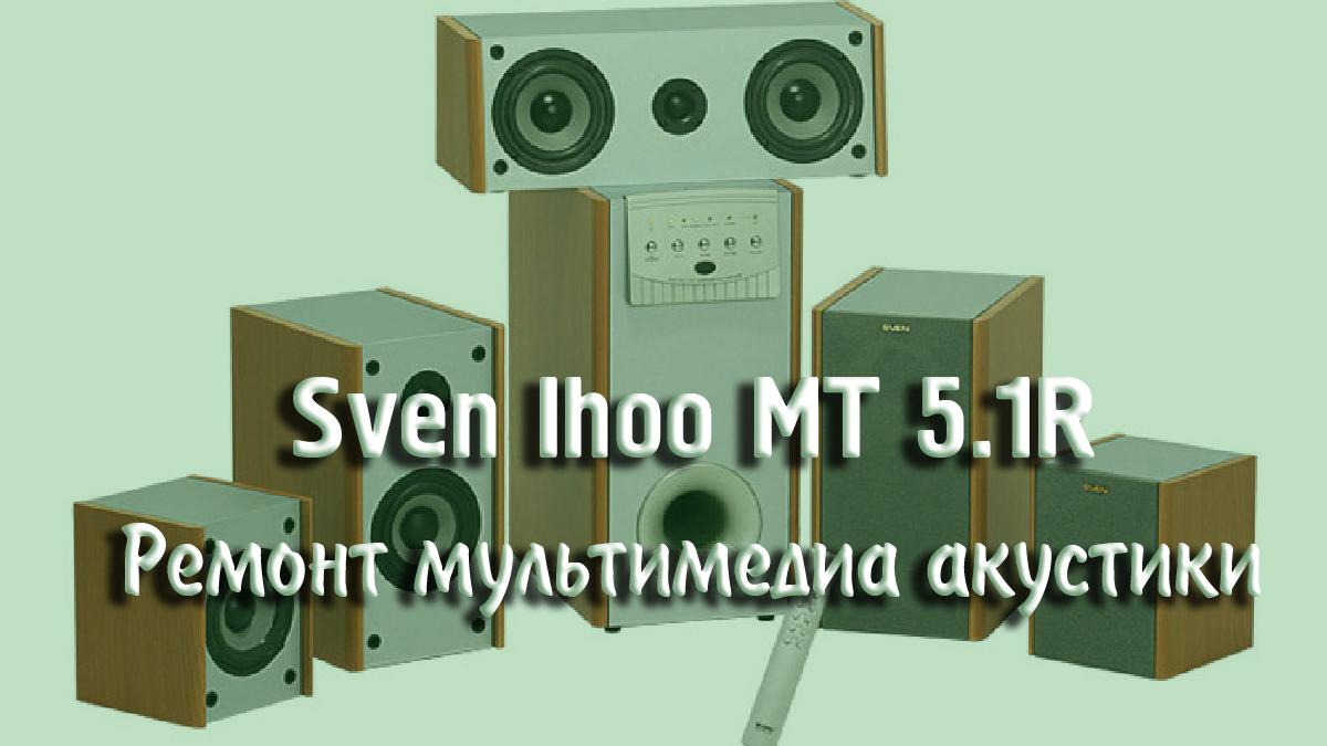 Ремонт Sven Ihoo mt 5.1r