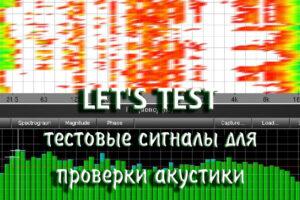 test-signal2