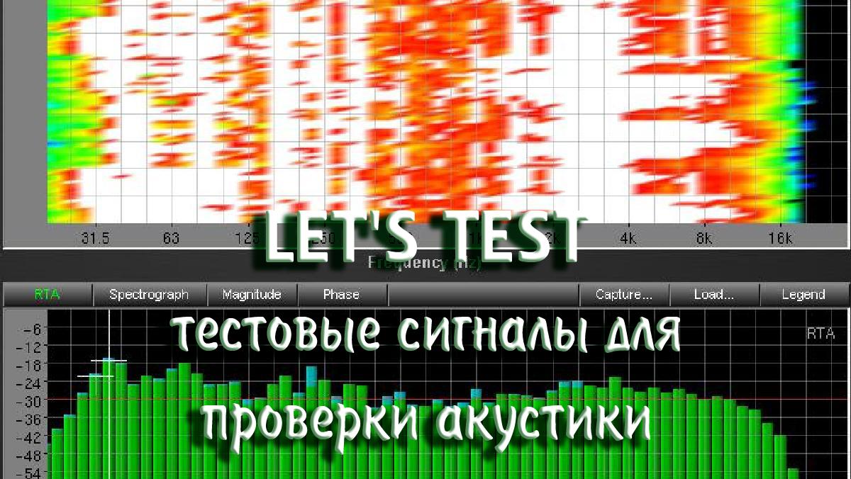 тестовые сигналы для проверки акустики
