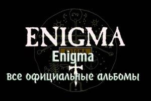 enigma-oficial