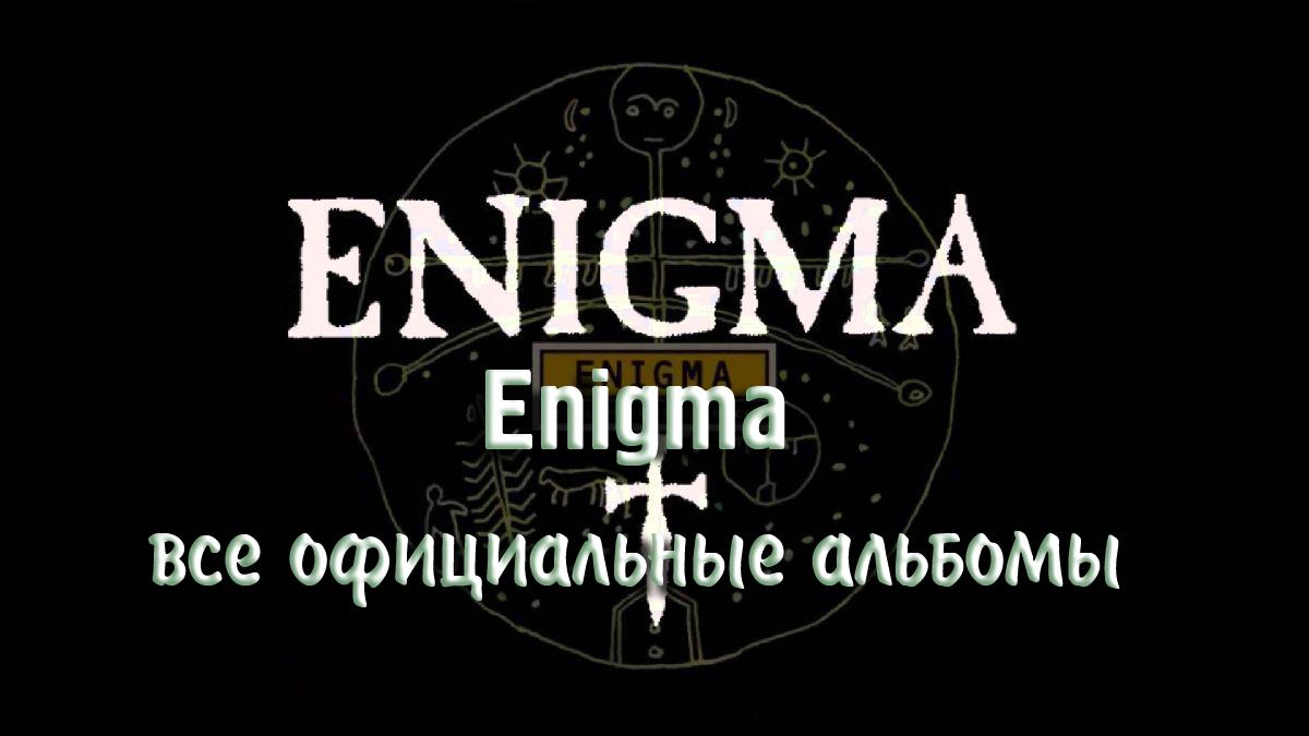 Все официальные альбомы Энигма