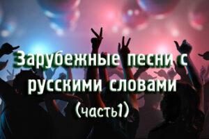 Зарубежные песни с русскими словами (часть1)