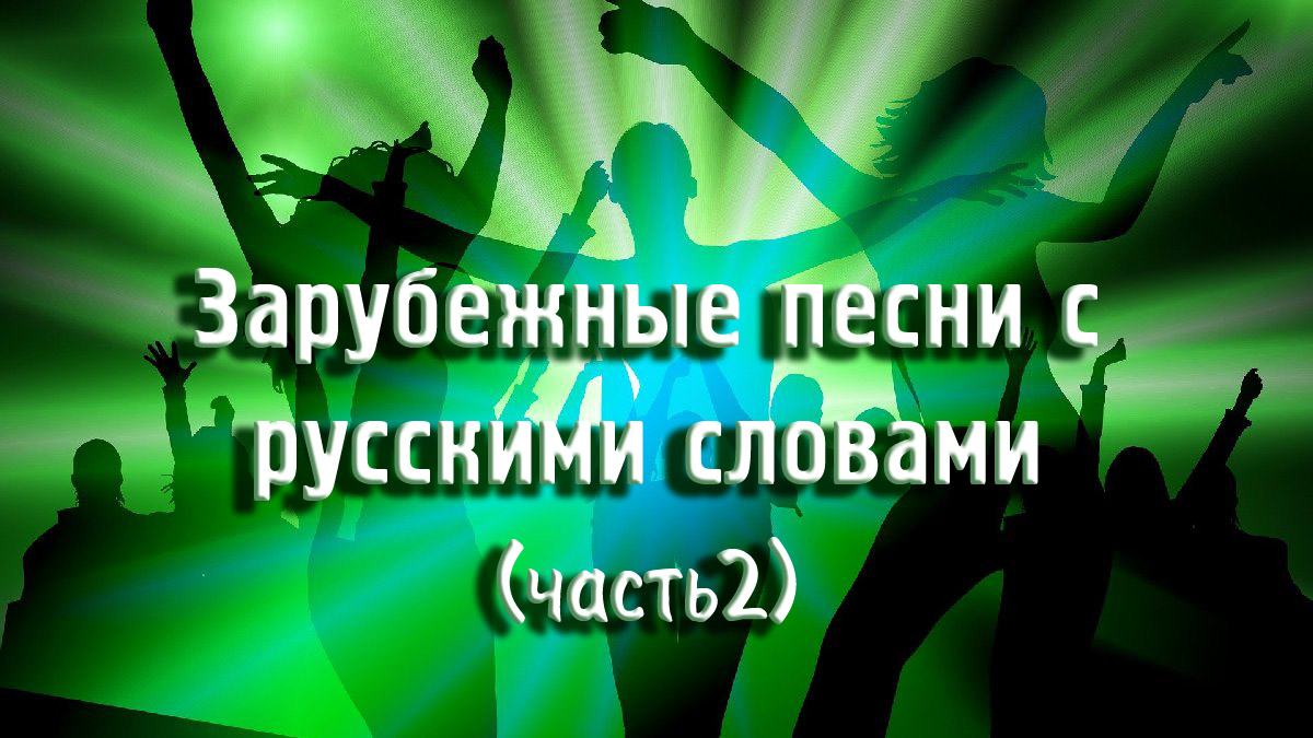 Зарубежные песни с русскими словами (часть2)